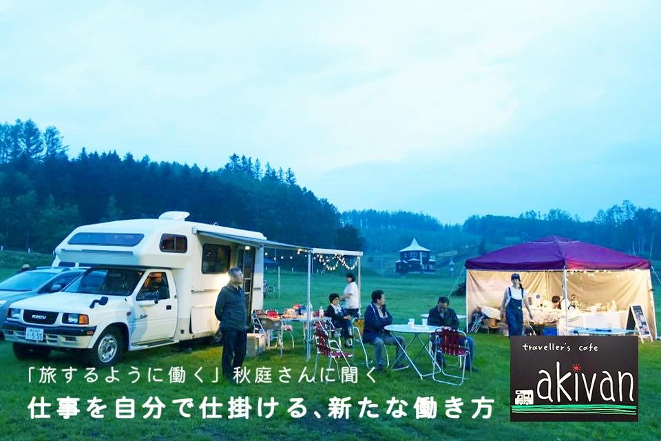 akivan_event_s