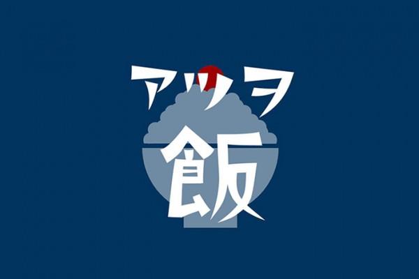 atsuwo